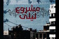 mashrou3_fen